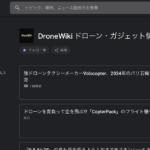 DroneWikiがGoogleニュースに登録されました