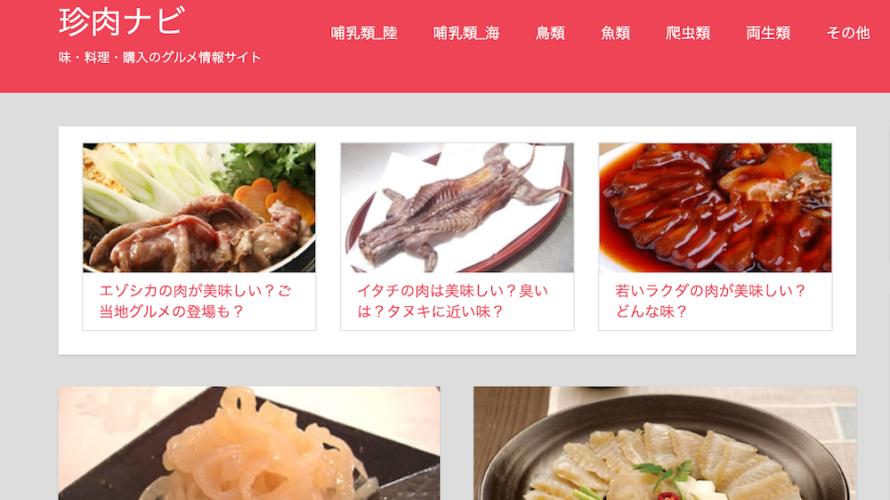 「珍肉ナビ」に商品リンクを追加しました。